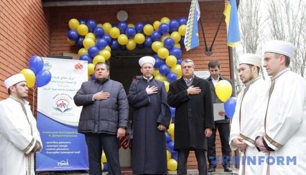 У Дніпропетровську відкрили ісламський культурний центр