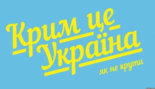 У МінТОТ презентували план заходів з реінтеграції Криму