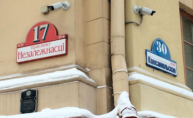 Названия улиц на белорусском языке. Фото: Кардаш Инна