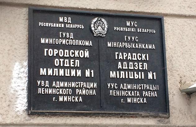 Названия отдела милиции на русском и белорусском языка. Фото: Кардаш Инна