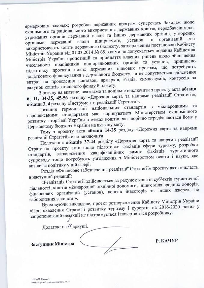 Фото документом были опубликованны Алексеем Евченко на его официальной странице в Фейсбуке