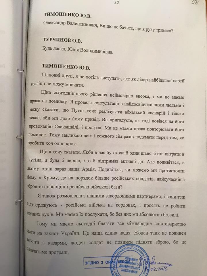 Девять украинских батальонов уже совместимы с войсками стран НАТО, – Муженко - Цензор.НЕТ 7015