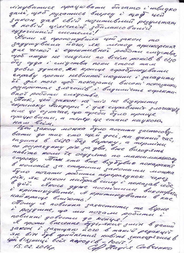 письмо Савченко