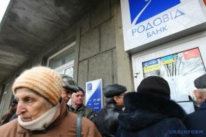 Фонд гарантування продає кредитний портфель Родовід банку