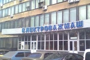 Проблеми харківського «Електроважмашу» має вирішити Фонд держмайна – ОДА