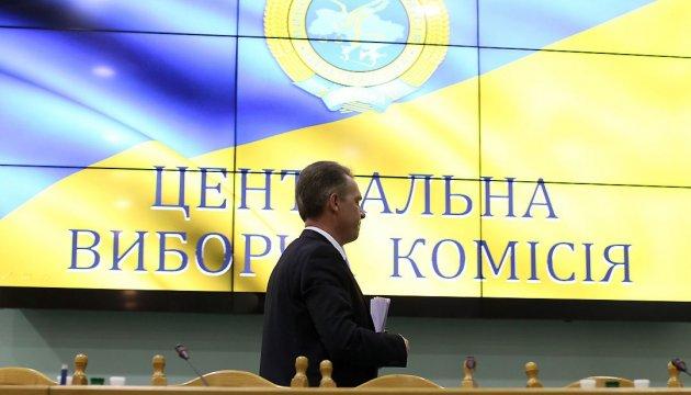ЦВК визначилася з грошима на вибори: Президента, Ради та місцеві