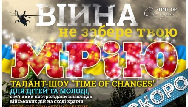 Талант-шоу за участю  дітей  учасників АТО, переселенців зі сходу України та Криму