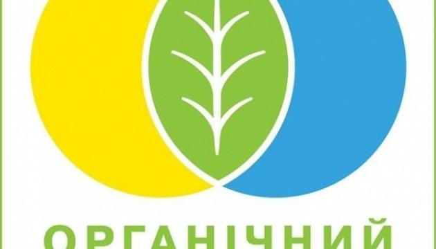 Презентація Державного логотипу України для маркування органічної продукції