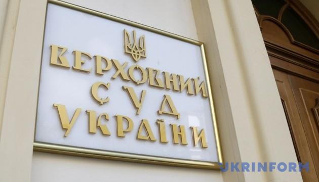 Дело о гражданстве: в ВСУ не захотели вызывать Порошенко и Саакашвили
