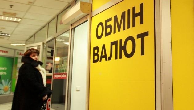 Нацбанк спростив купівлю валюти для погашення кредитів