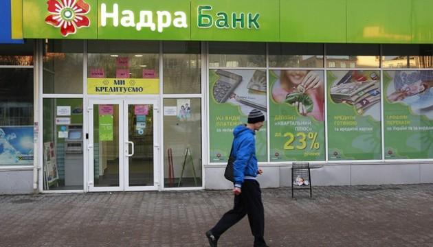 Фонд гарантування продає пул активів банку Надра