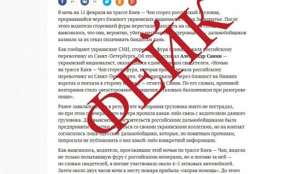Новый «креатив» от росСМИ: Бандеровцы сожгли фуру и казнили водителей