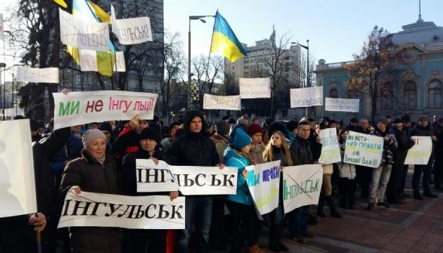 Кировоградцы пикетируют Раду из-за переименования: «Мы не ингульцы»