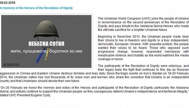 ВКУ присоединяется к празднованию годовщины Революции Достоинства