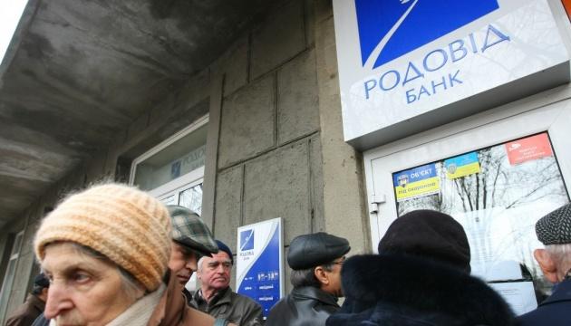 Фонд гарантування продає за 3,7 мільярда актив «Родовід Банку»
