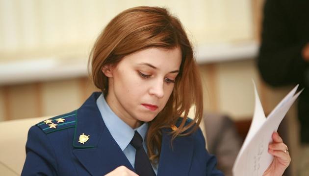 Прокуратура АР Крым выдвинула Поклонской подозрении в госизмене