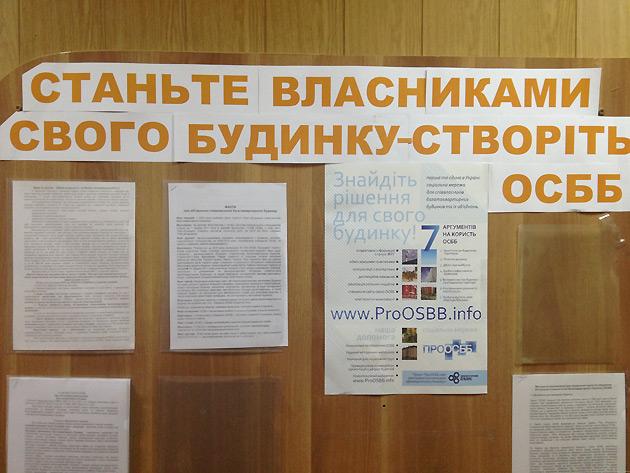 Фото: vyhid-e.org.ua