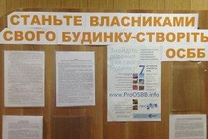 На Донеччині презентували проект ЄС/ПРООН щодо об'єднання співвласників будинків