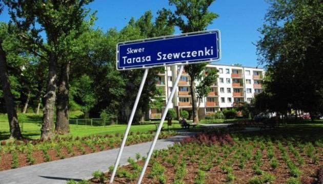 Люблінські радикали хочуть перейменувати сквер Шевченка