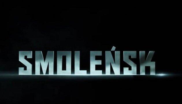 """У квітні в Польщі відбудеться прем'єра художнього фільму """"Смоленськ"""""""