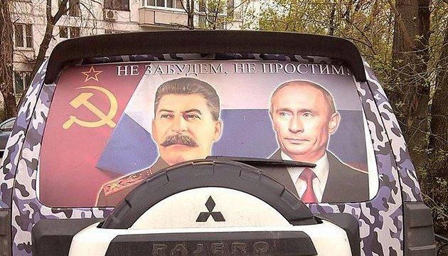 Сталін і Віцліпуцлі. Кому Московський патріархат довірить ослячу щелепу?