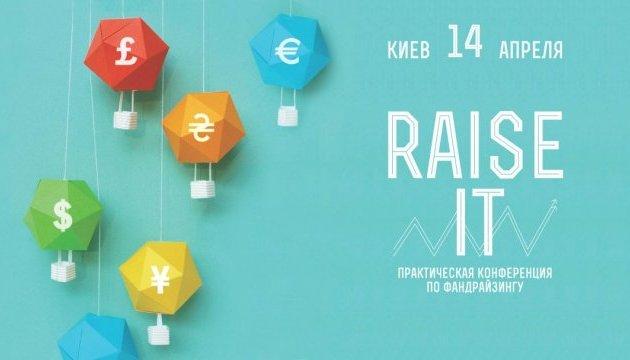 У Києві пройде практична конференція з фандрейзингу Raise It