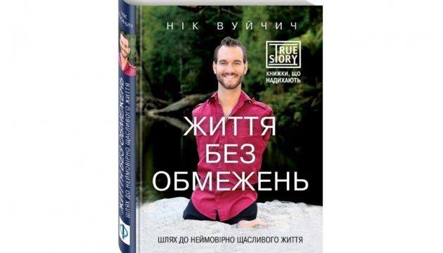 Легендарний бестселер Ніка Вуйчича «Життя без обмежень» українською мовою невдовзі надійде у продаж