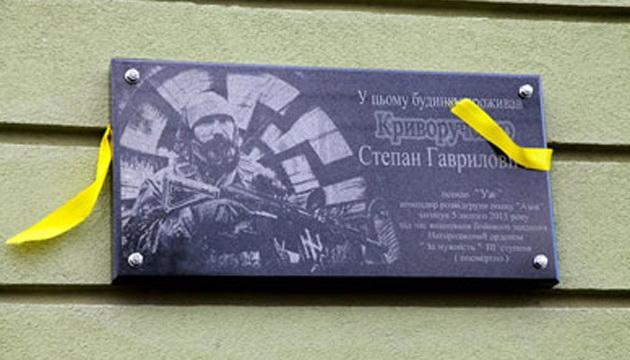 Криворученко