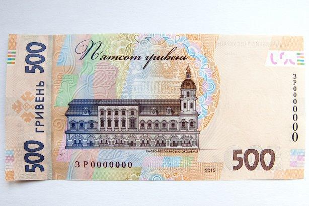 новая банкнота в 500 гривень фото: Нацбанк України/Фейсбук