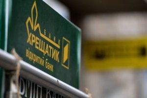 Фонд гарантування здійснює виплати вкладникам банку «Хрещатик»