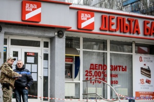 Фонд гарантування продає кредити Дельта банку