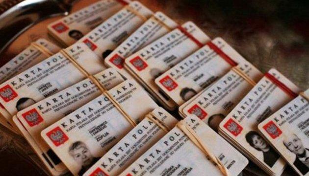 Власники карти поляка зможуть отримати громадянство вже через рік