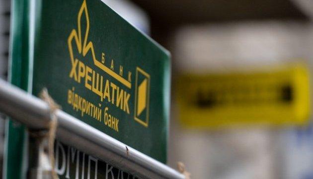 В Фонде гарантирования сообщили как выводилось ликвидное обеспечение из банка «Крещатик»