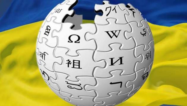 Українській Вікіпедії - 12 років