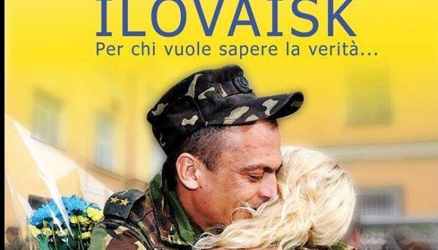 Українцям Рима покажуть фільм про Іловайськ