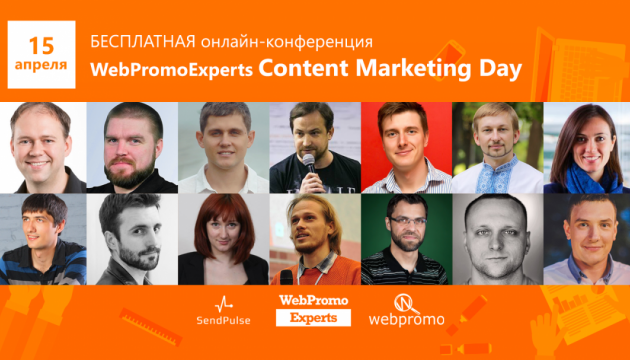 Академия WebPromoExperts анонсировала Content Marketing Day