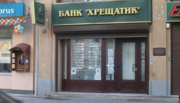 НБУ ліквідовує банк Хрещатик