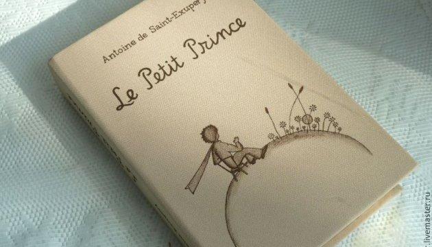 У Франції святкують 70-річчя «Маленького принца»