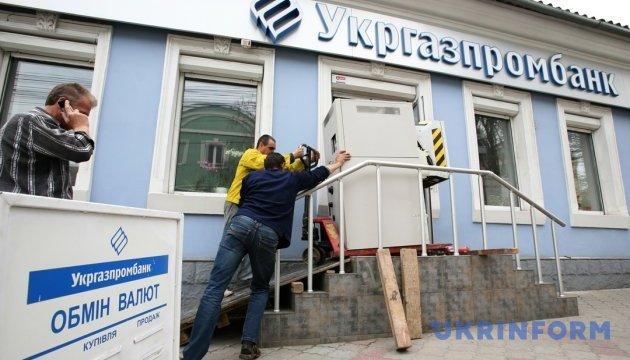 Суд признал противоправной бездеятельность НБУ по Укргазпромбанку