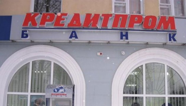 Активы Кредитпромбанка используют неправомерно - заявление Фонда гарантирования