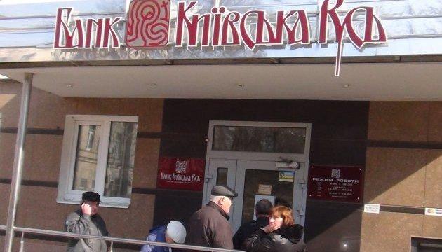 Вартість активів банку «Київська Русь» виявилась завищеною майже в 4 рази