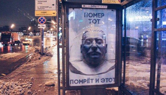 Большинство граждан считают деятельность Сталина негативной для Украины
