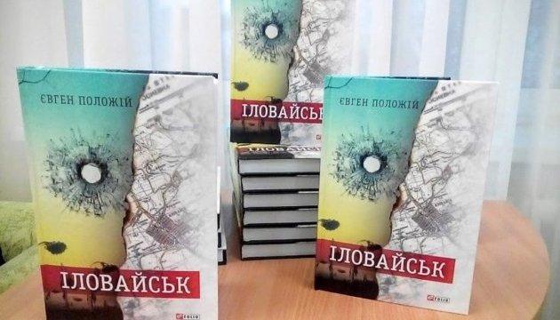 Книгу  про Іловайськ презентували в Миколаєві