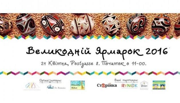 В Австрії на великодньому ярмарку зберуть пожертви для України