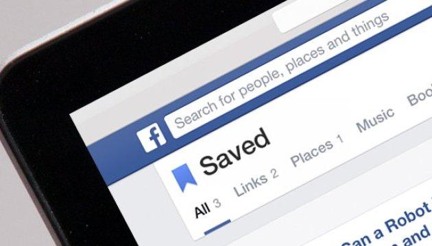 У Facebook з'явиться нова кнопка «Зберегти»