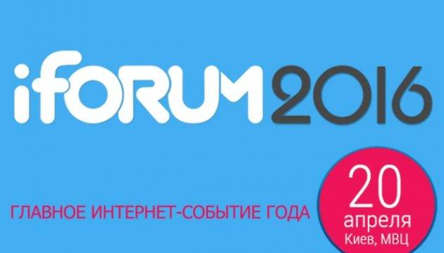 Сучасна IT-освіта: конференція iForum 2016 анонсувала новий потік