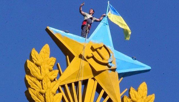 У Москві фігурантам справи «про фарбування зірки» дали 2 мільйони