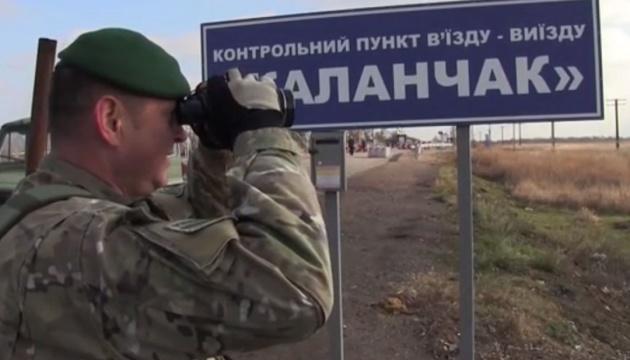 """Через викиди """"Титану"""" закривають два КП на адмінмежі з окупованим Кримом"""