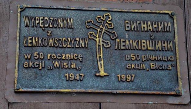 """У Польщі пояснили відмову фінансувати заходи до 70-річчя операції """"Вісла"""""""