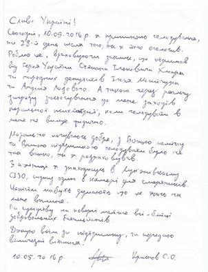 заявление Краснова о прекращении голодовки